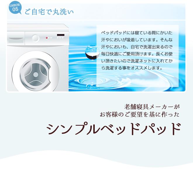 洗える抗菌防臭防ダニ加工ベッドパッドの丸洗い可能のおすすめ説明