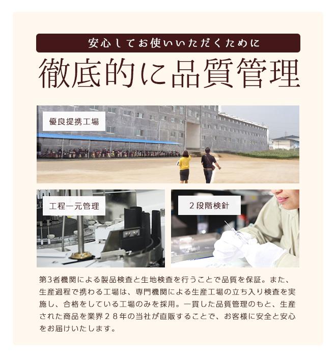 洗える抗菌防臭防ダニ加工ベッドパッドの工場管理と品質管理状況