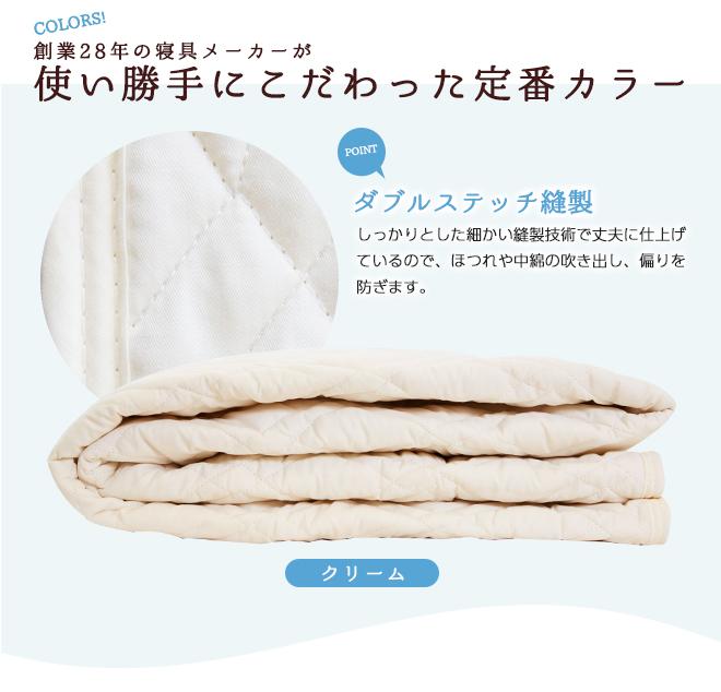 洗える抗菌防臭防ダニ加工ベッドパッドのこだわり縫製方法