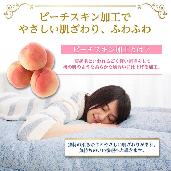 おしゃれでかわいい掛布団カバー寝具マンオリジナル掛カバーリーフのピーチスキン加工で気持ちいい肌ざわり