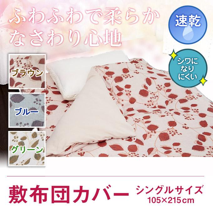 おしゃれでかわいい敷布団カバー寝具マンオリジナル敷カバーリーフの商品全体と価格と機能