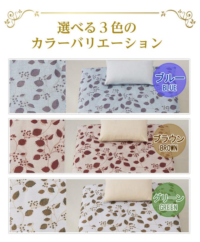 おしゃれでかわいい敷布団カバー寝具マンオリジナル敷カバーリーフのカラー展開ブルーブラウングリーン