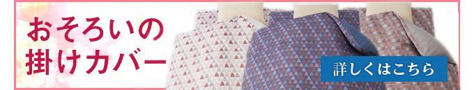 おしゃれでかわいい敷布団カバー寝具マンオリジナル敷カバーツリーの同柄敷布団カバーの案内