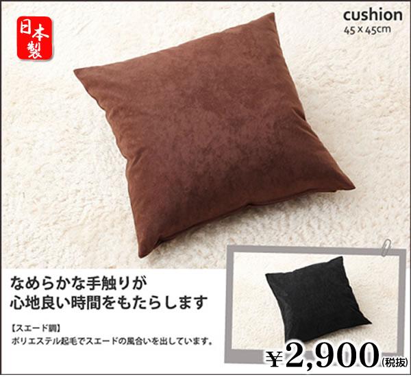 クッション マット 洗える 日本製 45×45cm インテリア おしゃれ 高級 スエード