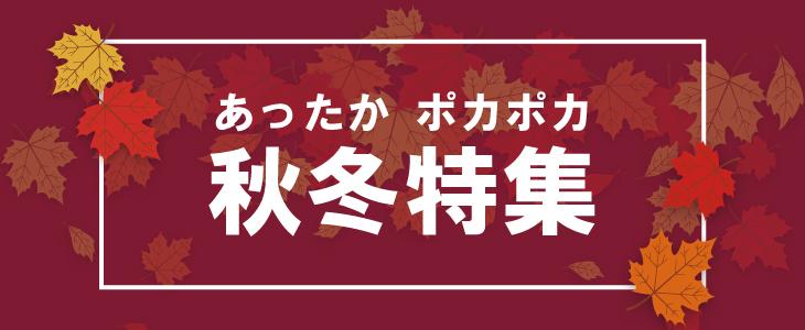 あったか秋冬特集