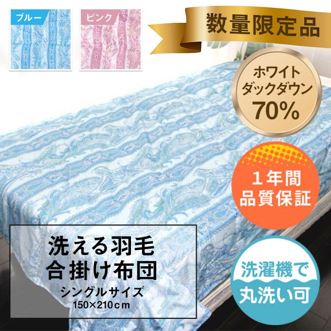 洗える合掛布団ペズリー人気のおすすめ掛布団の商品全体と価格と機能