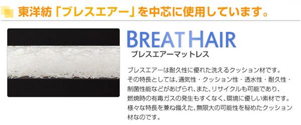 マットレス マットレスおすすめ マットレス通販 ブレスエアー 腰痛 選び方 シングルサイズ 洗えるマットレス 洗えるエアグース