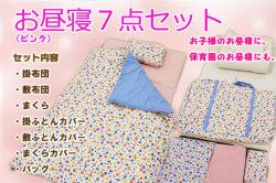 子供用布団の使い方の商品説明の中でお昼寝セット布団の便利さ画像