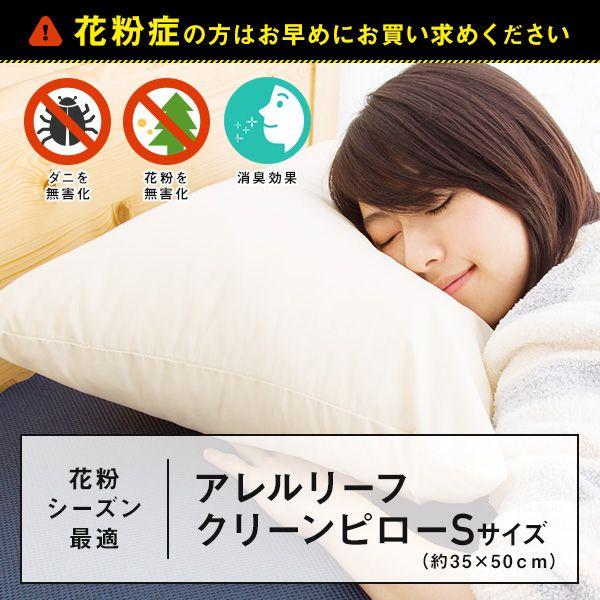 枕 おすすめ 花粉対策 アレルギー対策 ハウスダスト ホコリ 無害化 日本製 35×50cm 43×63cm