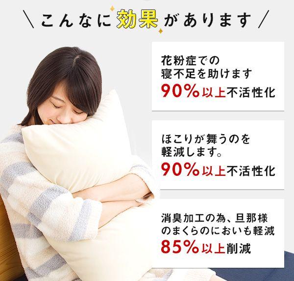枕 おすすめ 花粉対策 アレルギー対策 ハウスダスト ホコリ 無害化 日本製 35×50cm 43×63cm 人気