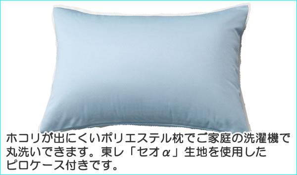 枕 おすすめ 枕カバー 高さ 肩こり 首コリ 洗濯 人気 35×50cm 43×63cm 洗える 日本製 手作り 東レ