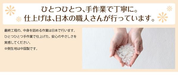 セミオーダー枕 日本製