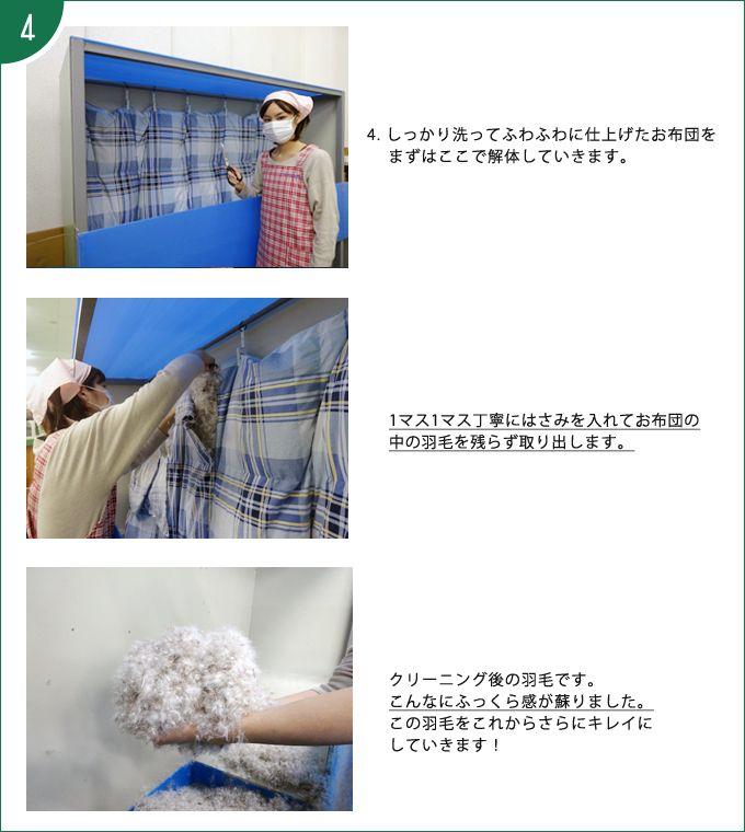 羽毛布団クリーニング、羽毛布団リフォーム、羽毛布団打ち直し、羽毛布団仕立て直し、布団丸洗い、生地破れ、通販、料金