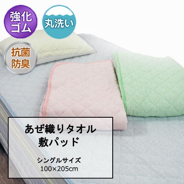 敷パッド 洗える敷パッド タオル素材 タオル生地 抗菌防臭加工 汗取りシーツ 汗取りパッド シングル
