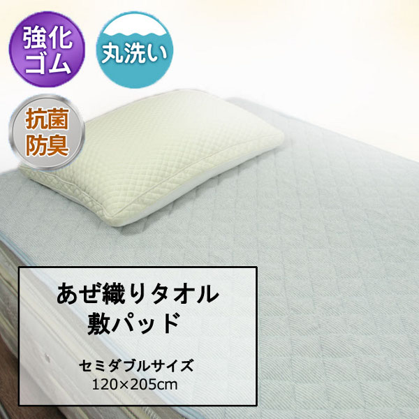 敷パッド 洗える敷パッド タオル素材 タオル生地 抗菌防臭加工 汗取りシーツ 汗取りパッド セミダブルサイズ 120×205cm