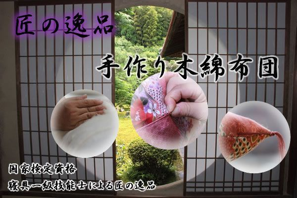 和布団 一級技能士 手作り 日本製 掛布団 敷布団